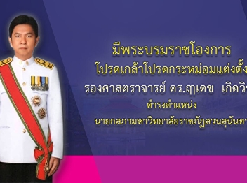 With a royal command to appoint the Chairman of the Suan Sunandha Rajabhat University