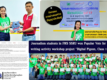 Journalism students in Suan Sunandha Rajabhat University, won Popular Vote for news writing activity workshop project